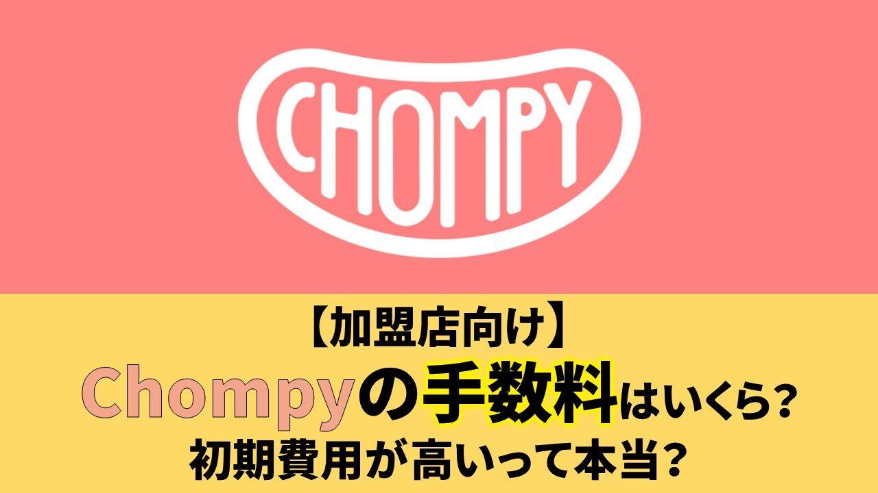 Chompy 手数料 店舗 加盟店