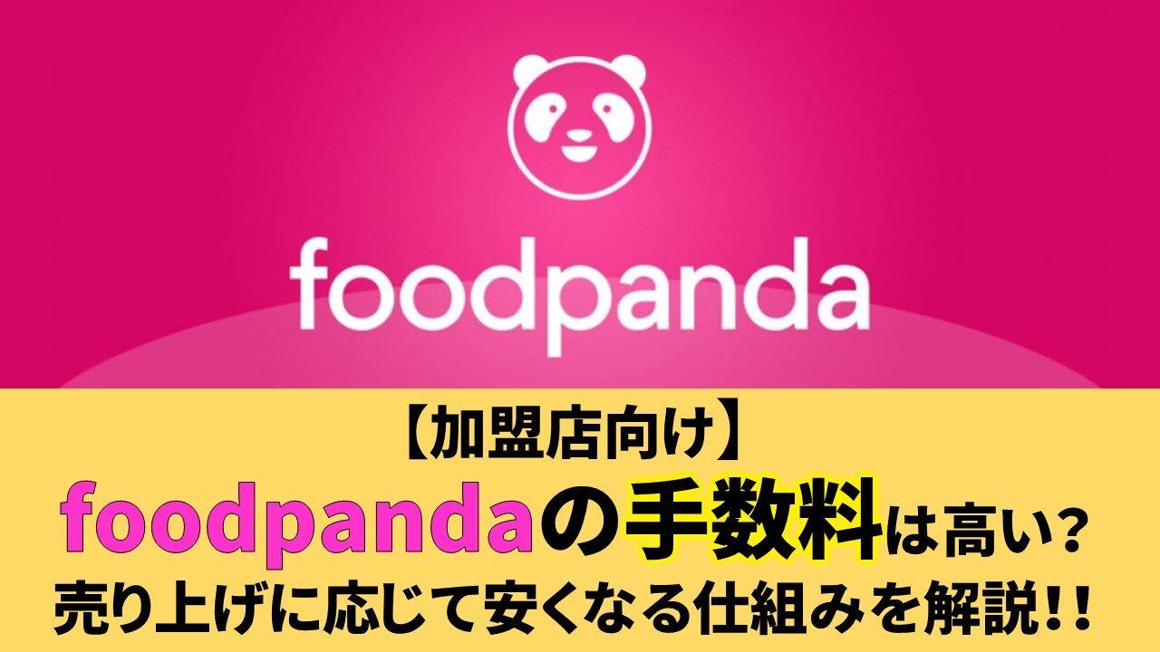 foodpanda 手数料 加盟店 店舗 出店 初期費用