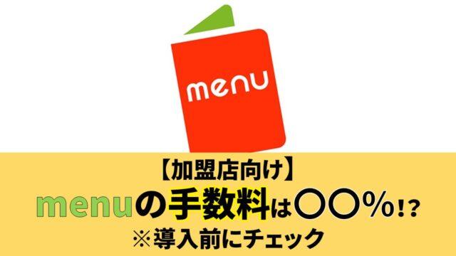 menu 手数料 加盟店 店舗 出店 初期費用