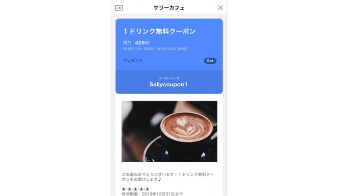 LINE 飲食店 活用 クーポン配信