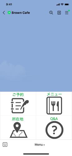 LINE 飲食店 活用 リッチメニュー
