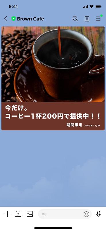 LINE 飲食店 活用 リッチメッセージ